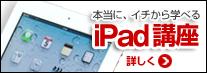 ハロー!パソコン教室イオンモール和歌山校のiPad講座