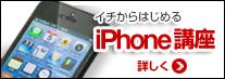 ハロー!パソコン教室イオンモール和歌山校のiPhone講座